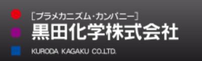 黒田化学株式会社