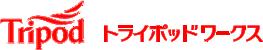 トライポッドワークス ロゴ+社名