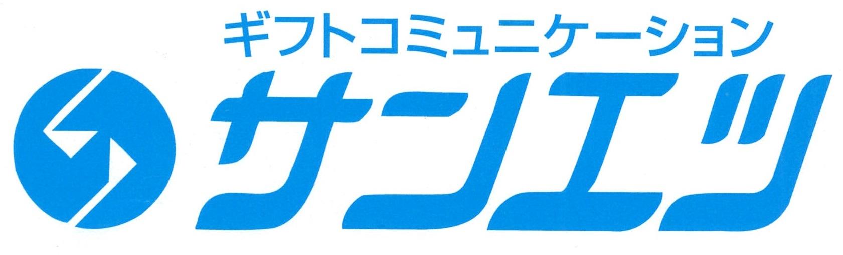 株式会社サンエツ