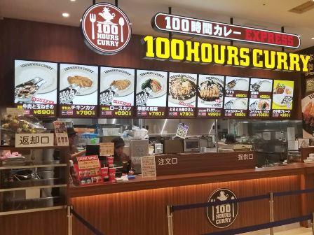 100時間カレー 店舗