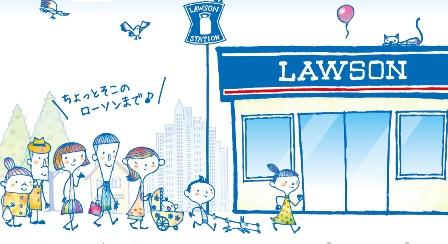 ローソン城端町野田店_特設採用サイト
