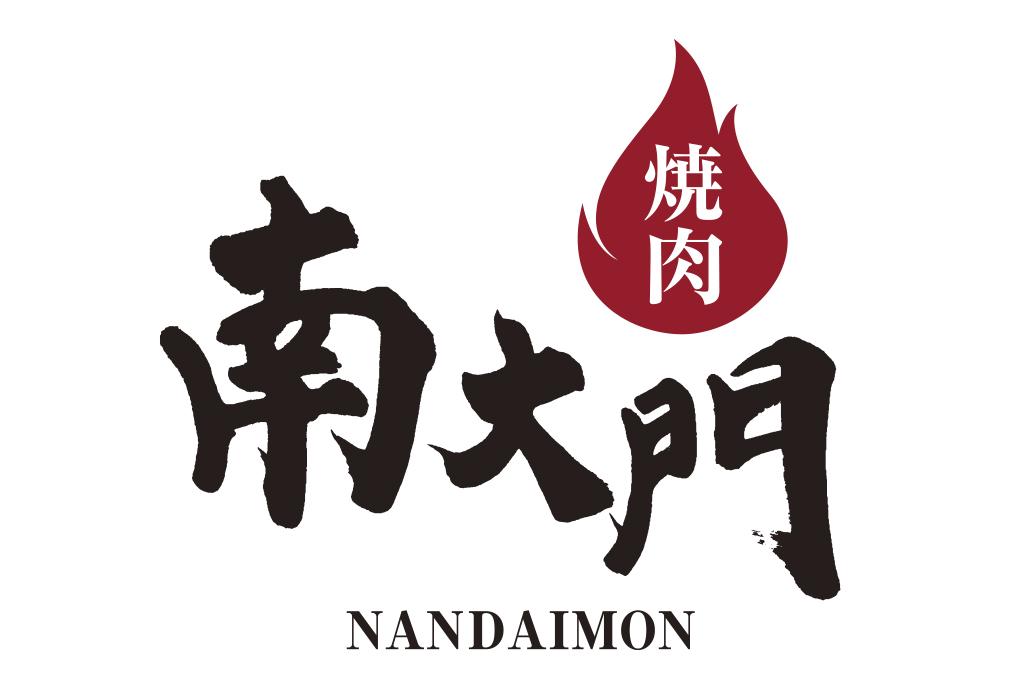 南大門ロゴ