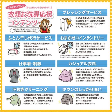 クリーニング 衣類コンテンツ