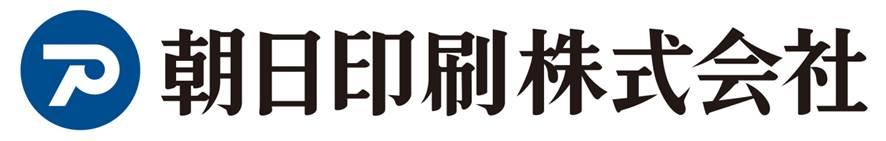 朝日印刷株式会社