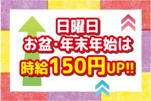 時給150円UP