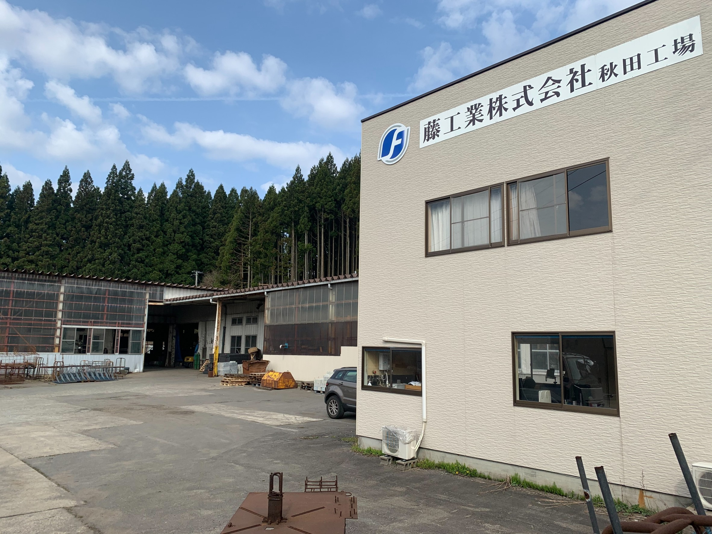 藤工業株式会社 秋田工場