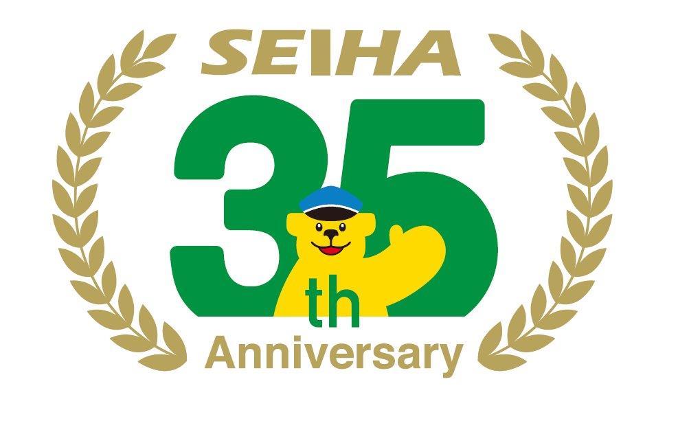 セイハは35周年