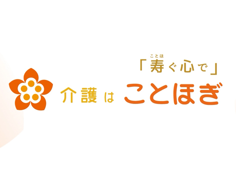ことほぎ_ロゴ