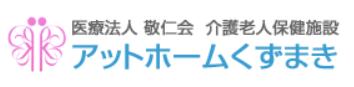 アットホームくずまき_ロゴ