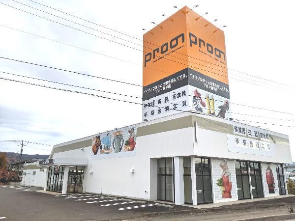 プロノ横手店