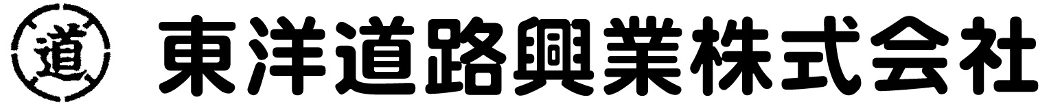 東洋道路興業株式会社_ロゴ