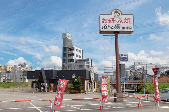道とん堀魚津店