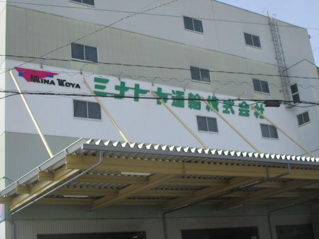 敦賀営業所