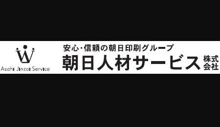 朝日人材サービス株式会社