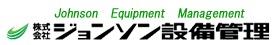 株式会社ジョンソン設備管理 採用ページ