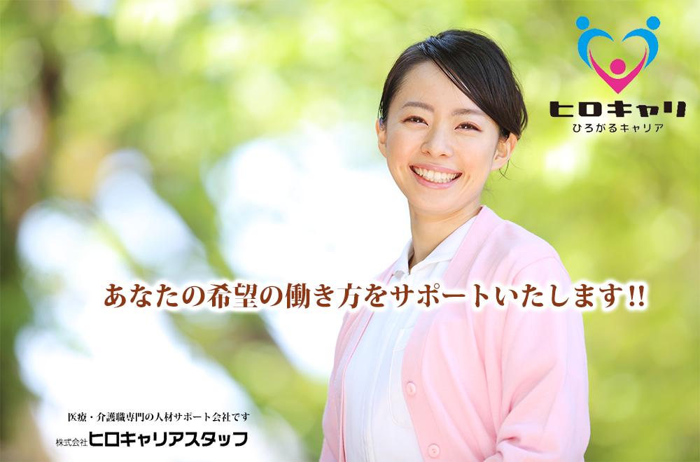 ヒロキャリアスタッフ・看護師①