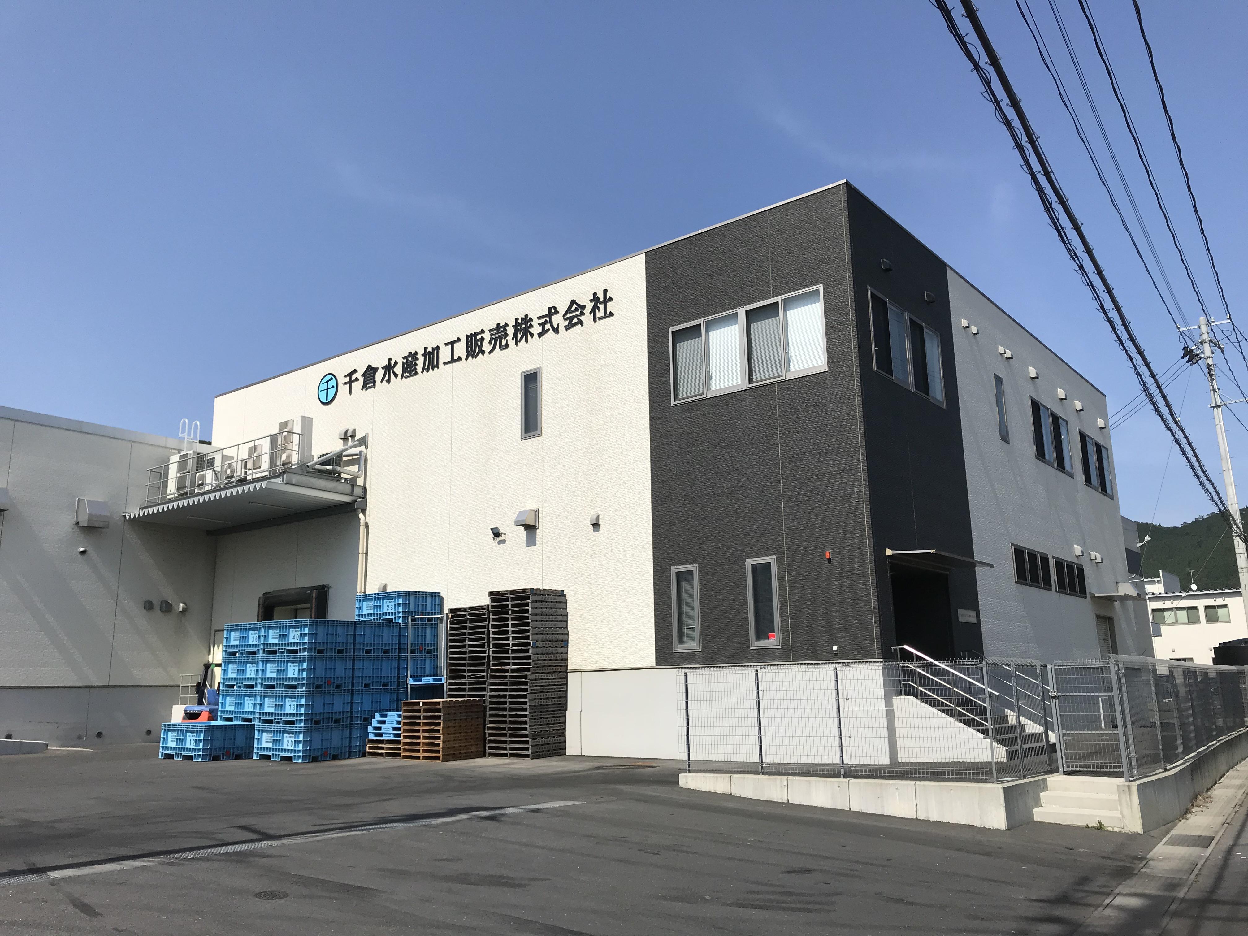 千倉水産加工販売㈱社屋