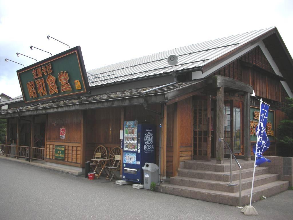 昭和食堂小松本店