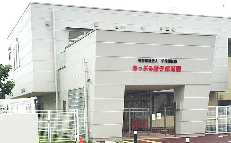 アップル愛子保育園