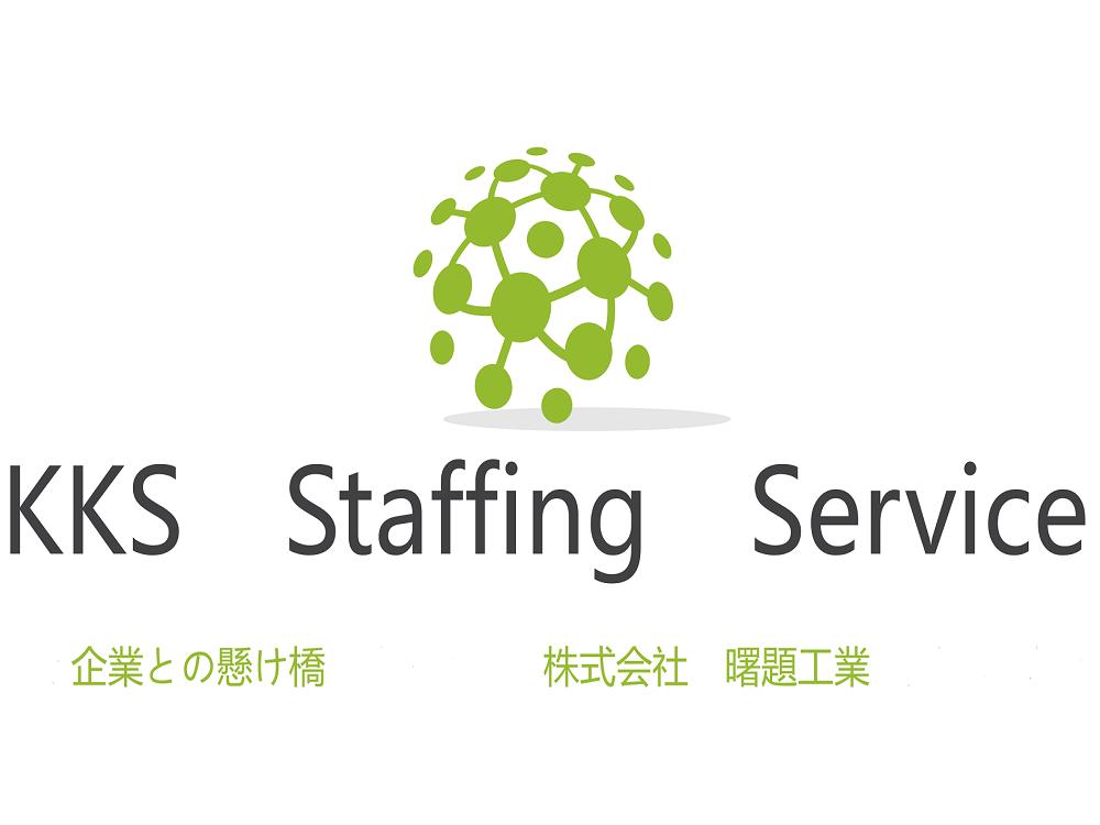KKS Staffing Service 株式会社曙題工業