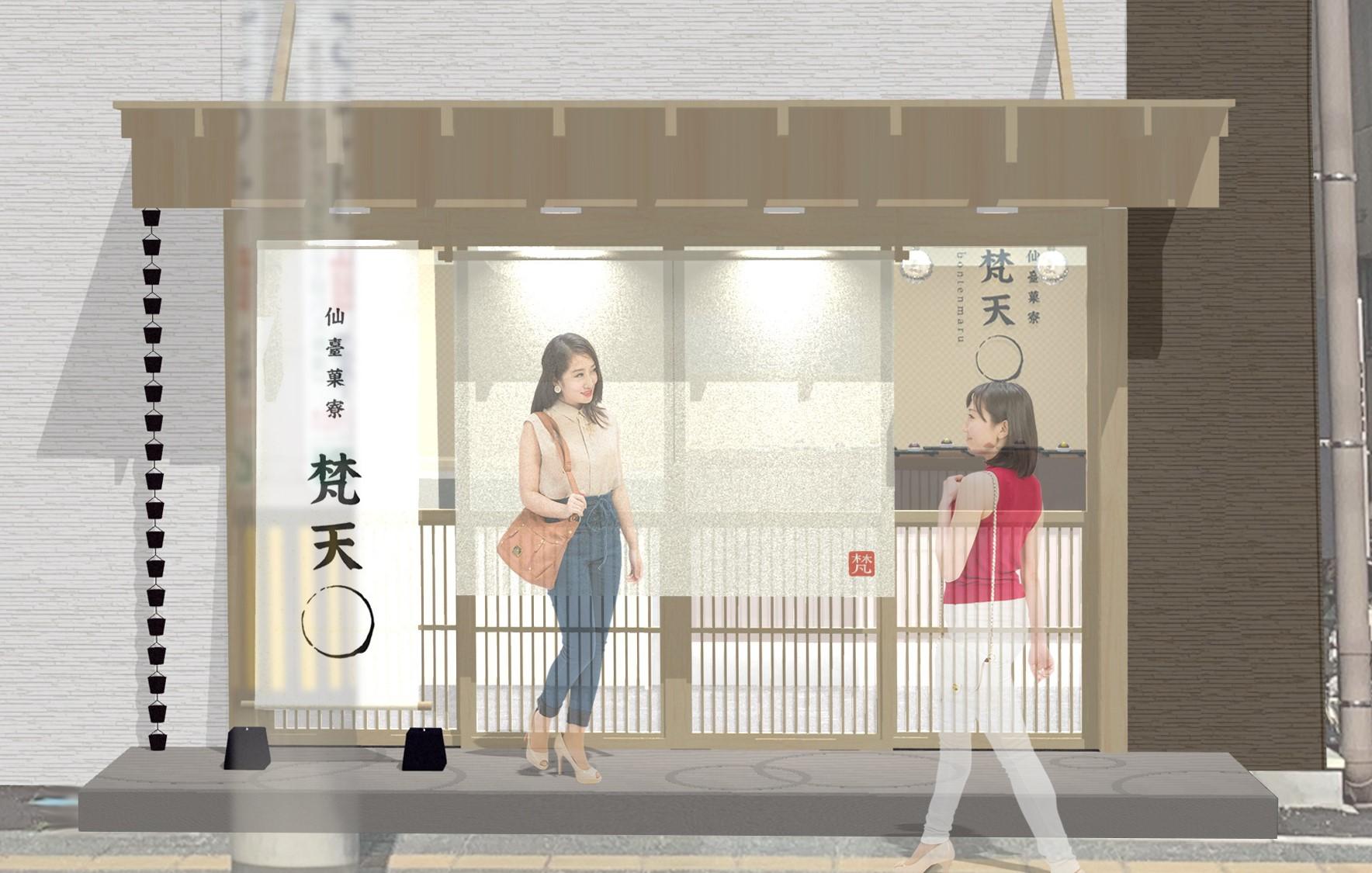 梵天〇宮町店